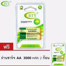 BTY ถ่านชาร์จ AA 3000 mAh NIMH Rechargeable Battery 2 ก้อน ซื้อ 1 แถม 1 ราคา180บาท