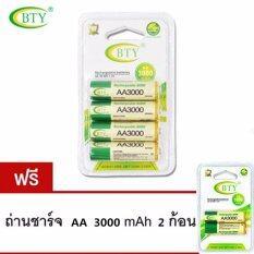 ราคา Bty ถ่านชาร์จ Aa 3000 Mah Nimh Rechargeable Battery 4 ก้อน ฟรี Aa 3000 Mah Nimh Rechargeable Battery 2 ก้อน ราคา180บาท Bty ใหม่