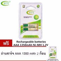 ราคา Bty ถ่านชาร์จ Aaa 1350 Mah Nimh Rechargeable Battery 2 ก้อน ซื้อ 1 แถม 1 ใน กรุงเทพมหานคร