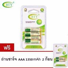 ราคา Bty ถ่านชาร์จ Aaa 1350 Mah Nimh Rechargeable Battery 2 ก้อน ซื้อ 1 แถม 1 เป็นต้นฉบับ