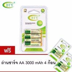 ซื้อ Bty ถ่านชาร์จ Aaa 1350 Mah Nimh Rechargeable Battery 4 ก้อน ฟรี Aa 3000 Mah Nimh Rechargeable Battery 2 ก้อน 2 ราคา360บาท ใหม่ล่าสุด