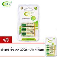 BTY ถ่านชาร์จ AAA 1350 mAh NIMH Rechargeable Battery 4 ก้อน ฟรี AAA 3000 mAh NIMH Rechargeable Battery 4 ก้อน ราคา360บาท