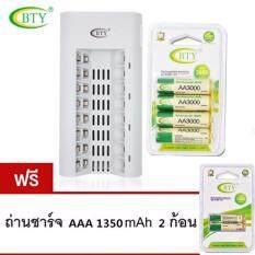 โปรโมชั่น Bty ถ่านชาร์จ Rechargeable Batteries Aa 3000 Mah Ni Mh 4 ก้อน และ เครื่องชาร์จเร็ว 8 ช่อง 1 เครื่อง แถมฟรี ถ่านชาร์จ Aaa 1350 Mah 2 ก้อน ราคา160บาท กรุงเทพมหานคร