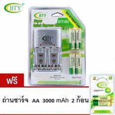 ราคา Bty ถ่านชาร์จ Rechargeable Batteries Aa 3000 Mah Ni Mh 4 ก้อน และ เครื่องชาร์จเร็ว แถมฟรี ถ่านชาร์จ Aa 3000 Mah 2 ก้อน ราคา180บาท กรุงเทพมหานคร