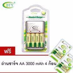 ซื้อ Bty ถ่านชาร์จ Rechargeable Batteries Aa 3000 Mah Ni Mh 4 ก้อน และ เครื่องชาร์จเร็ว แถมฟรี ถ่านชาร์จ Aa 3000 Mah 2 ก้อน X 2 ราคา360บาท
