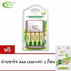 Bty ถ่านชาร์จ Rechargeable Batteries Aa 3000 Mah Ni Mh 4 ก้อน และ เครื่องชาร์จเร็ว แถมฟรี ถ่านชาร์จ Aaa 1350 Mah 2 ก้อน ราคา170บาท Bty ถูก ใน กรุงเทพมหานคร