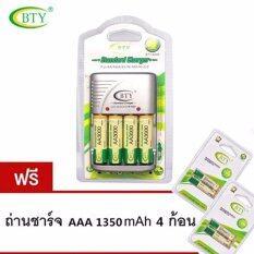 ราคา Bty ถ่านชาร์จ Rechargeable Batteries Aa 3000 Mah Ni Mh 4 ก้อน และ เครื่องชาร์จเร็ว แถมฟรี ถ่านชาร์จ Aaa 1350 Mah 2 ก้อน X 2ราคา340บาท ที่สุด