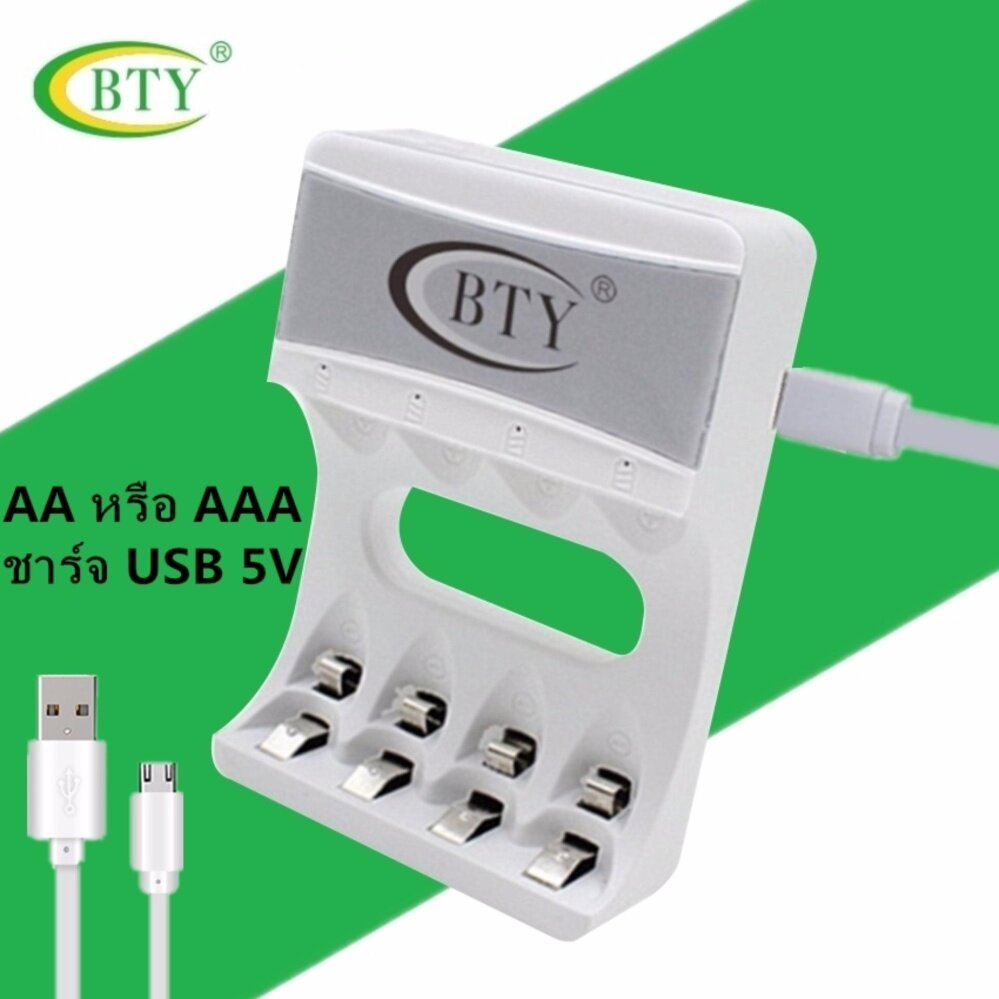 BTY USB 5V Charger เครื่องชาร์จเร็ว เครื่องชาร์จถ่าน AA หรือ AAA