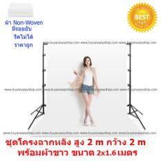 ขาย Buyanyway Studio Background Back Drop ชุดพื้นหลังถ่าย สตู สินค้า 2 2 เมตร พร้อมผ้าพื้นหลังสีขาว1 6 2 เมตร ออนไลน์ กรุงเทพมหานคร