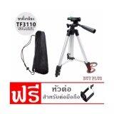 ขาย ซื้อ Buyplus ขาตั้งกล้องเนกประสงค์ แถมฟรีถุงสำหรับใส่ขาตั้งและหัวต่อมือถือ Tf3110 กรุงเทพมหานคร