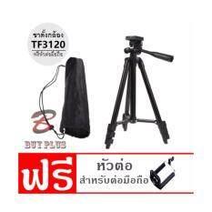 Buyplus ขาตั้งกล้องเนกประสงค์ แถมฟรีถุงสำหรับใส่ขาตั้งและหัวต่อมือถือ TF3120