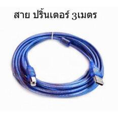 ขาย Cable Printer Usb 2 3M