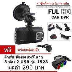 Cam4U Dual Lens Driving Recorder กล้องติดรถยนต์ กล้อง 2 เลนส์ รุ่น Q8A (สีดำ) แถมฟรี ตัวเพิ่มช่องจุดบุหรี่ในรถ 3 ช่อง 2 USB รุ่น 1523