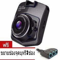 Camera Camera FHD Car Cameras กล้องติดรถยนต์ รุ่น T300I(Black)ฟรี ขยายช่องจุดบุหรี่ 3 ช่อง