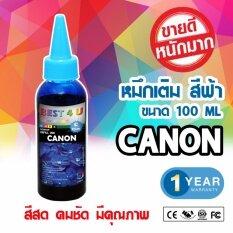 น้ำหมึก CANON สีฟ้า ขนาด 100 ml (Blue)
