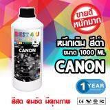 ขาย ชุดหมึกเติม Canon Bk ขนาด 1000 Ml Black ใหม่