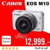 Canon กล้อง Canon Eos M10 สีขาว ประกัน Ginkotown Canon ถูก ใน Thailand