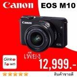 ส่วนลด Canon กล้อง Canon Eos M10 สีดำ ประกัน Ginkotown