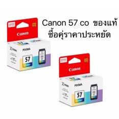 Canon CL-57CO Ink Color หมึกสี - 2 กล่อง