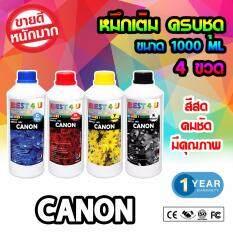 ขาย ชุดหมึกเติม Canon C M Y Bk ขนาด 1000 Ml 4 ขวด เป็นต้นฉบับ