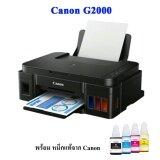 ราคา Canon G2000 เครื่องพิมพ์มัลติฟังก์ชันอิงค์เจ็ท พร้อมหมึกแท้ 1 ชุด สีดำและสีอย่างละ 1 ขวด ใหม่ล่าสุด