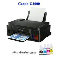 Canon G2000 เครื่องพิมพ์มัลติฟังก์ชันอิงค์เจ็ท พร้อมหมึกแท้ 1 ชุด (สีดำและสีอย่างละ 1 ขวด)