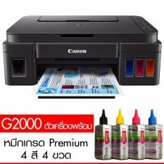 Canon G2000 All in One Ink TANK Inkjet Printer (เครื่องเปล่า แถมฟรี หมึกเทียบเท่า)
