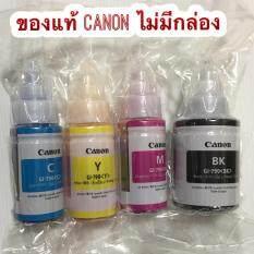 ขาย Canon Gi 790 หมึกขวดแท้ 4 สี Bk C M Y For G1000 G2000 G3000 แบบไม่มีกล่อง ของแท้ ออนไลน์