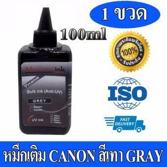 หมึกเติม CANON สีเทา(Gray)สำหรับ Printer Canon ระบบ 6 สีทุกรุ่น  ยีห้อ  Modernink ขนาด 100 ml  จำนวน 1 ขวด-