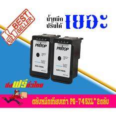 ขาย Canon Ink Cartridge Pg 745 Pg 745 Pg 745Xl For Printer Pixma Mg2570 Pritop แพ็ค 2 ตลับ Pritop ผู้ค้าส่ง