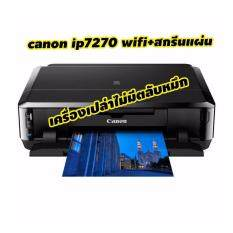 ราคา Canon Ip7270 Wifi สกรีนแผ่น ไม่มีตลับหมึก No Ink Canon เป็นต้นฉบับ