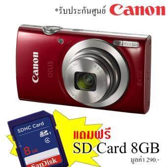 Canon IXUS 185 (RED) แถม เมมโมรี่การ์ด 8GB (ประกันศูนย์)