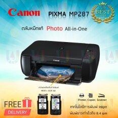 ราคา Canon Mp287 สุดคุ้ม สีสวย ท็อปคลาส 3 In 1 ปริ้นงาน ถ่ายเอกสาร สแกน ฟังชั่นครบ พร้อมหมึกแท้ใช้งานได้ทันที รับประกัน 1 ปี ใหม่ ถูก
