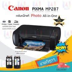 ซื้อ Canon Mp287 3 In 1 ปริ้นงาน ถ่ายเอกสาร สแกน ฟังชั่นครบ พร้อมหมึกแท้ใช้งานได้ทันที รับประกัน 1 ปี Canon เป็นต้นฉบับ