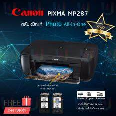 ขาย เครื่องพิมพ์ Canon Mp287 3 In 1 ปริ้นงาน ถ่ายเอกสาร สแกน ฟังชั่นครบ พร้อมหมึกแท้ใช้งานได้ทันที รับประกัน 1 ปี ถูก กรุงเทพมหานคร