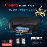 ซื้อ Canon Mp287 สุดคุ้ม สีสวย ท็อปคลาส 3 In 1 ปริ้นงาน ถ่ายเอกสาร สแกน ฟังชั่นครบ พร้อมหมึกแท้ใช้งานได้ทันที รับประกัน 1 ปี Canon เป็นต้นฉบับ