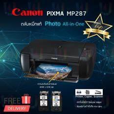ซื้อ Canon Mp287 สุดคุ้ม สีสวย ท็อปคลาส 3 In 1 ปริ้นงาน ถ่ายเอกสาร สแกน ฟังชั่นครบ พร้อมหมึกแท้ใช้งานได้ทันที รับประกัน 1 ปี ออนไลน์
