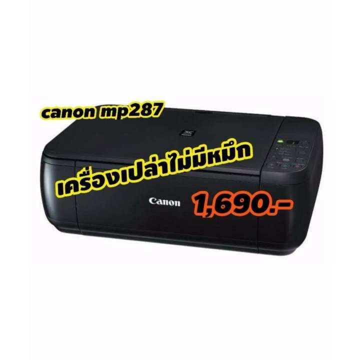 ตลับ หมึก canon ip2770