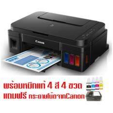 ซื้อ Canon Pixma G2000 พรินเตอร์แท็งก์แท้ พร้อมหมึกแท้ 4สี 4ขวด ออนไลน์ ถูก