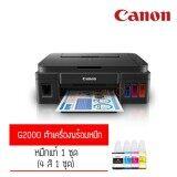 ราคา Canon Pixma Inkjet All In One Printer รุ่น G2000 พร้อมหมึกแท้ 4 สี เป็นต้นฉบับ