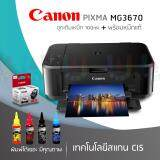 ทบทวน เครื่องปริ้น Canon Pixma Mg3670 Black Inkjet ปริ้น สแกน ถ่ายเอกสาร All In One พร้อมชุดเติมหมึก100Ml และหมึกแท้