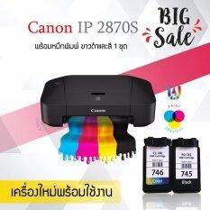 ราคา Canon Printer Pixma 2870S ตลับหมึกพร้อมใช้งาน ใหม่