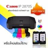 Canon Printer Pixma Ip2870 พร้อมตลับหมึก Pg 745 Cl 746 ถูก