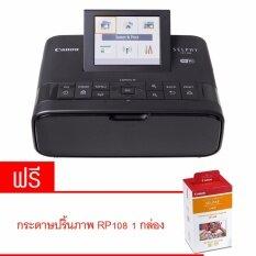 Canon Printer Selphy Cp1300 (ดำ) ฟรี กระดาษปริ้นท์รูป 1 กล่อง (rp108) Office Link.