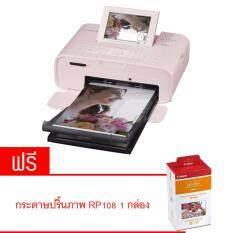 Canon Printer Selphy Cp1300 (ชมพู) ฟรี กระดาษปริ้นท์รูป 1 กล่อง (rp108) Office Link.