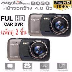 "CAR Anytek กล้องติดรถยนต์ รุ่น SAFEFIRST B50 Big Screen 4"" FullHD (แพ็คคู่ 2 ชิ้น)"