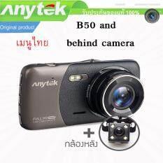 Car camera Anytek Car DVR  Full HD 1080P B50 and Behind camara Car camera กล้องติดรถยนต์พร้อมกล้องหลัง Full HD 1080P G-Sensor เมนูไทย