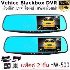CAR Camera กล้องติดรถยนต์ กระจกกล้องหน้า/หลัง รุ่น HW-500 Vehicle BlackBOX DVR (แพ็คคู่ 2 ชิ้น)