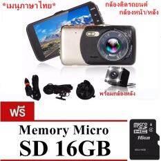 CAR Camera กล้องติดรถยนต์ กล้องหน้า/หลัง FULL HD รุ่น B50 (สีดำ) แถม Memory Micro SD 16GB