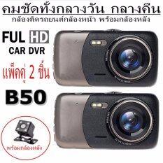Car Cameras กล้องติดรถยนต์ กล้องหน้า/หลัง FULL HD CAR DVR รุ่น B50 (แพ็คคู่ 2 ชิ้น)
